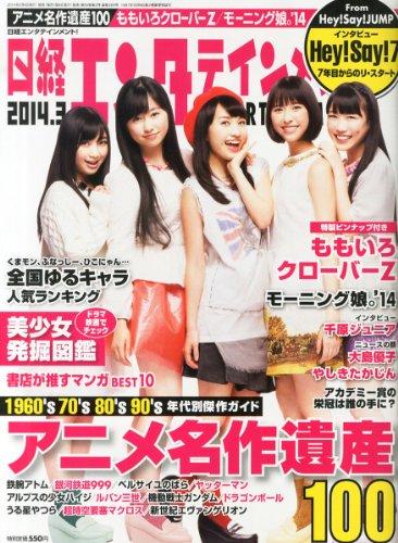 日経エンタテインメント! 2014年 03月号 [雑誌]の詳細を見る