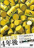日本と原発 4年後 [DVD] 画像