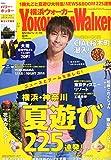 横浜ウォーカー 2014年 08月号 [雑誌]