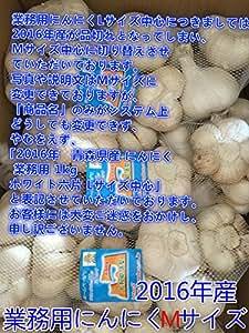 2016年 青森県産 にんにく 業務用 1kg ホワイト六片 Lサイズ中心