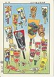#474【ポストカード-】 日本版 [いせ辰 正月の羽子板づくし ]30~40年位前のハガキです