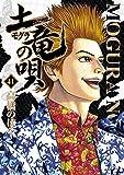土竜(モグラ)の唄 (41) (ヤングサンデーコミックス)