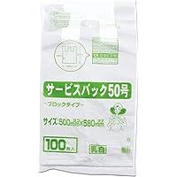 レジ袋 サービスパック ブロックタイプ 50号 手提げ 100枚入 乳白色 SB-50