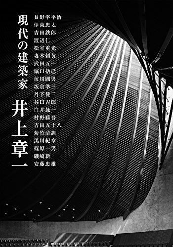 井上章一 現代の建築家の詳細を見る