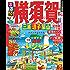 るるぶ横須賀 三浦 逗子 葉山 (るるぶ情報版(国内))