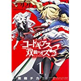 コードギアス 双貌のオズO2 (1) (カドカワコミックス・エース)