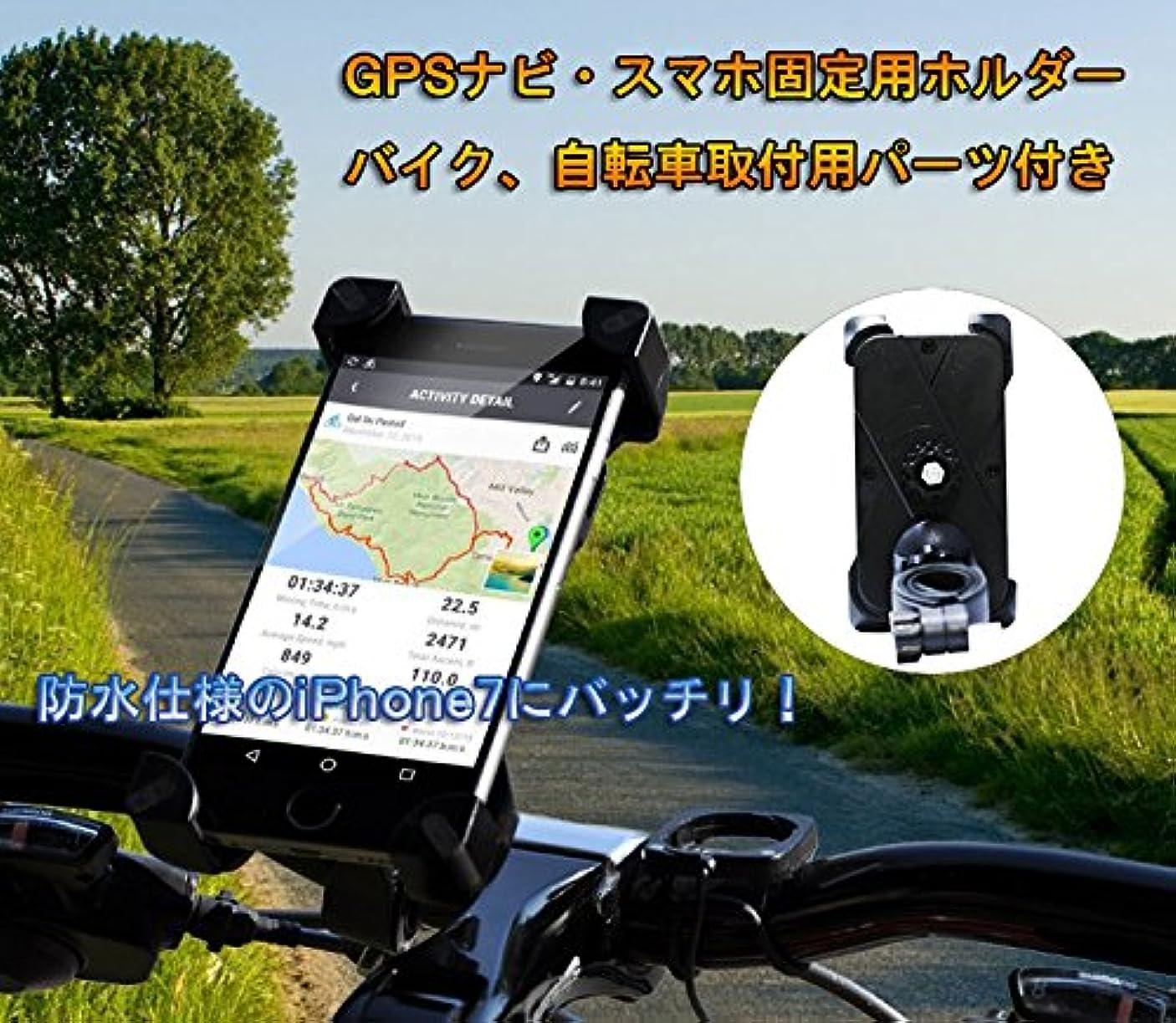 ビルマ知り合いになる機密iPhone7にピッタリ バイク、自転車用スマホ ホルダー 360度回転 iPhone Garaxy Xperia 多機種対応 厚さ調整パッド付属 脱落防止 TK-TTORE001