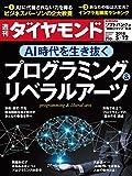 週刊ダイヤモンド 2018年 5/12号 [雑誌] (AI時代を生き抜く プログラミング&リベラルアーツ)