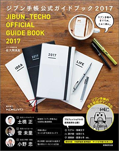 ジブン手帳公式ガイドブック2017の詳細を見る