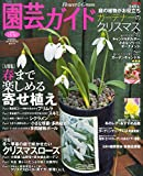 園芸ガイド 2015年 01月号 画像