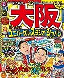 るるぶ大阪 '22 超ちいサイズ (るるぶ情報版地域小型)