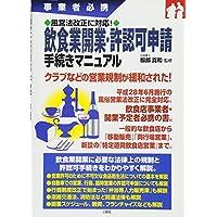 図解 飲食業開業・許認可申請手続きマニュアル (事業者必携)