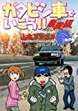ガタピシ車でいこう!! 暴走編(4) (ヤングマガジンコミックス)