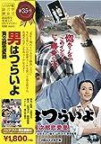 男はつらいよ 寅次郎恋愛塾 HDリマスター版[DVD]