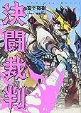 決闘裁判 / 宮下裕樹 のシリーズ情報を見る