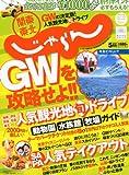 関東・東北じゃらん 2012年 05月号 [雑誌] [雑誌] / リクルート (刊)
