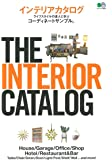 THE INTERIOR CATALOG (エイムック 3923)
