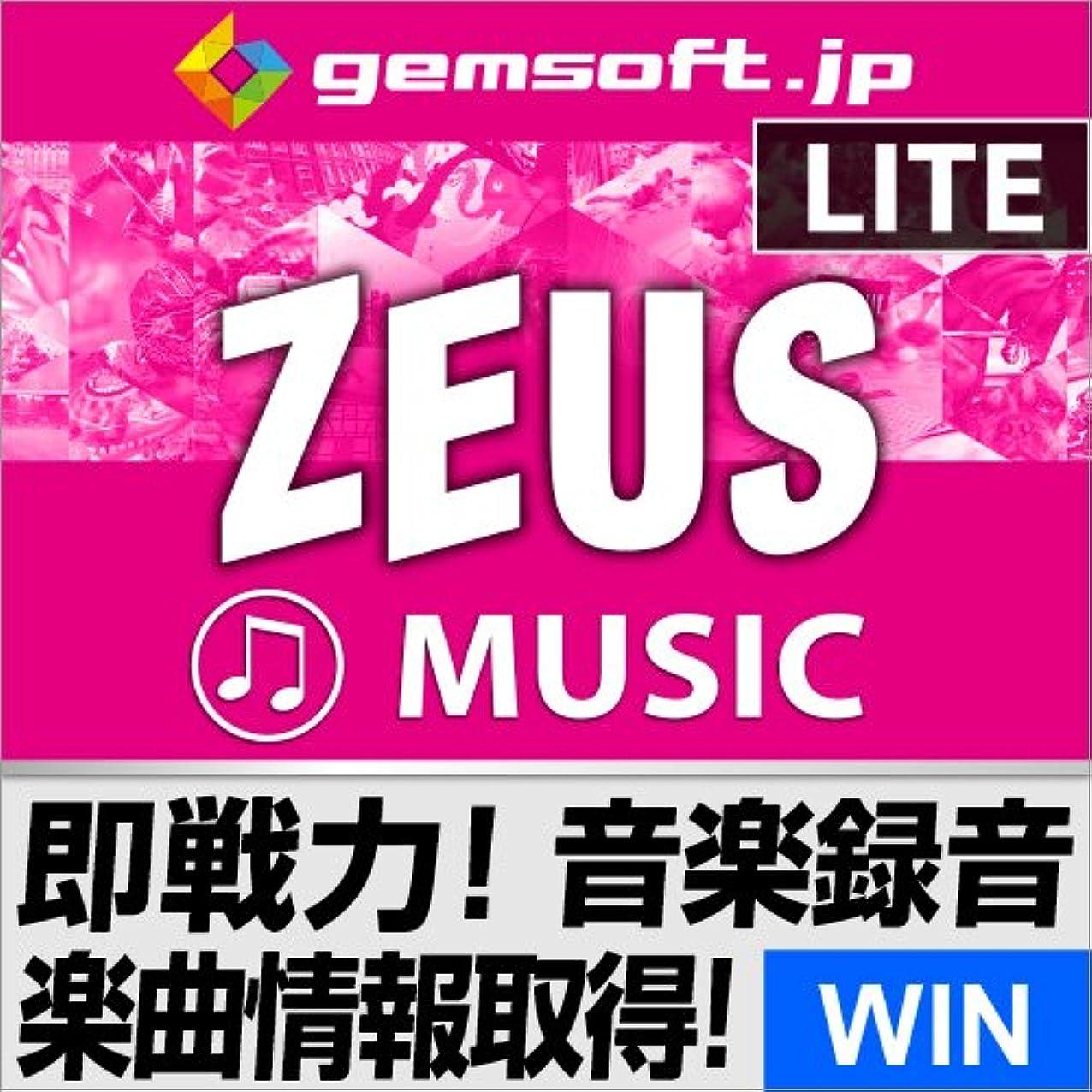 販売員詐欺軽蔑ZEUS MUSIC LITE 録音の即戦力 ~PCの再生音声をそのまま録音 Windows版|ダウンロード版