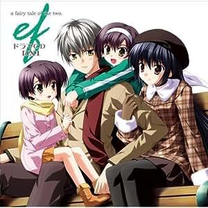ドラマCD「ef-a fairy tale of the two.」DX1