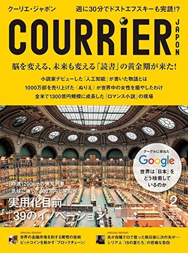 COURRiER Japon(クーリエジャポン) 2016年 02 月号の詳細を見る