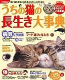 うちの猫の長生き大事典―飼い猫を元気に長生きさせたい人のために (Gakken Mook)