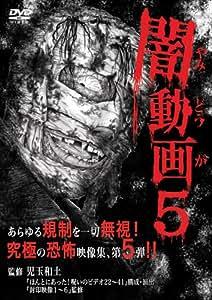 闇動画5 [DVD]