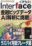 Interface(インターフェース) 2017年 01 月号