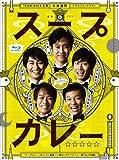 スープカレー Blu-ray BOX[Blu-ray/ブルーレイ]