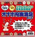 【Amazon.co.jp限定】Ligre japan リグレジャパン年末年始福袋 オナホ充実満足セット