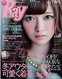 Ray (レイ) 2014年 01月号 [雑誌]