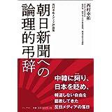 朝日新聞への論理的弔辞 - 西村幸祐メディア評論集 - (ワニプラス)