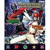 レンジャーズストライク コンプリートブックVol.2 (ホビージャパンMOOK 244)