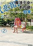 【悲報】魔法少女のその後の日常。: 2 (REXコミックス)