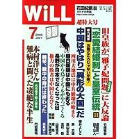 WiLL (マンスリーウィル) 2008年 07月号 [雑誌]