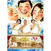 笑いの神に愛された男たち [DVD]