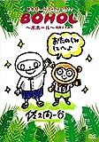 佐久間一行SHOW2017 BOHOL~ボホール~ 完全生産限定盤 [DVD]