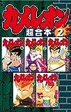 カメレオン 超合本版(2) (週刊少年マガジンコミックス)