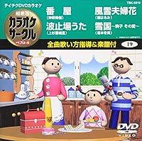 テイチクDVDカラオケ 超厳選 カラオケサークル ベスト4(19)