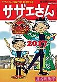 サザエさん 2017 (週刊朝日増刊)