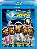 スペース・バディーズ/小さな5匹の大冒険 ブルーレイ [Blu-ray]