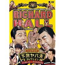 『リチャードホール』DVDセット