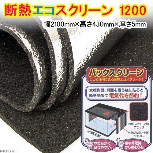 寿工芸 寿工芸 断熱エコスクリーン 1200