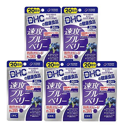 【セット品】DHC 20日速攻ブルーベリー 40粒 5袋セット