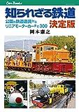 知られざる鉄道 決定版 (キャンブックス)