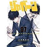 ジャガーン (7) (ビッグコミックス)