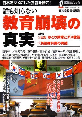 誰も知らない教育崩壊の真実−日本をダメにした狂育を断て! (OAK MOOK 205 撃論ムック)の詳細を見る