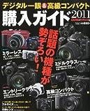 デジキャパ ! 別冊 デジタル一眼&高級コンパクト購入ガイド2011 2011年 01月号 [雑誌]