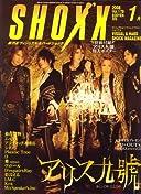 SHOXX (ショックス) 2008年 01月号 [雑誌]()