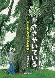 森がささやいている 木工家が見つめる木の命 (ノンフィクション・生きるチカラ8)
