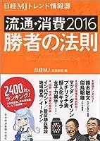 流通・消費2016 勝者の法則 ―日経MJトレンド情報源